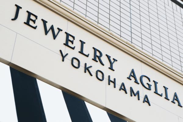 横浜のジュエリー専門店アグリア店舗画像