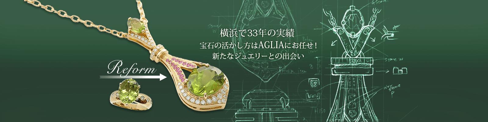 横浜で33年の実績 ジュエリーリフォームはアグリアにお任せ!